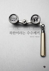 북한이라는 수수께끼