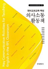 영어교과교육 핵심 의사소통 활동책