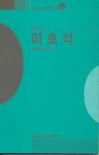 이효석(문학의 이해와 감상 99)