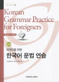 외국인을 위한 한국어 문법 연습(중급)