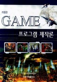 GAME 프로그램 제작론
