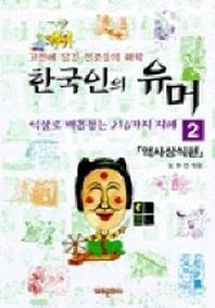 한국인의 유머 2