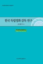 한국 독립영화 감독 연구
