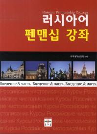 러시아어 펜맨십 강좌