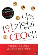 나는 1인 기업의 CEO다