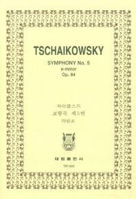 차이코프스키: 교향곡 제5번 OP.64