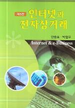 인터넷과 전자상거래(제5판)