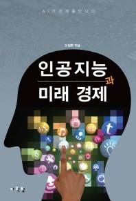 인공지능과 미래경제