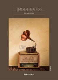 유행가가 품은 역사: 한국 대중가요 100년