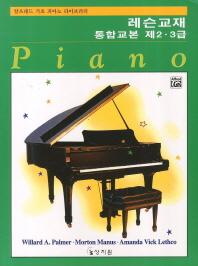 알프레드 기초 피아노 라이브러리 레슨교재 통합교본 제 2 3급