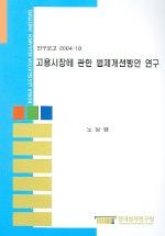 고용시장에 관한 법제개선방안 연구