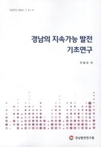 경남의 지속가능 발전 기초연구