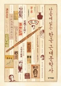 단숨에 읽는 한국 근대문학사