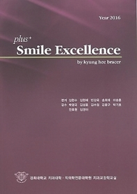 plus+ Smile Excellence : Year 2016