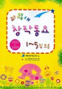 파랑새 창작동요 1-5집 모음(1991-1995)