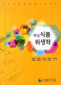 최신 식품위생학
