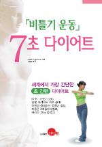 비틀기 운동 7초 다이어트