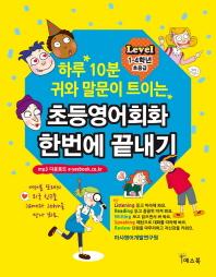 하루 10분 귀와 말문이 트이는 초등영어회화 한번에 끝내기(Level 1-4학년 초중급)