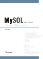 MYSQL 명령어  함수사전