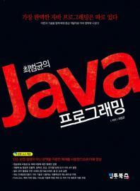 최범균의 Java 프로그래밍