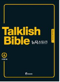 Talklish Bible 뉴욕스토리. 4: Relationship Period