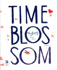 타임블러썸(Time Blossom)