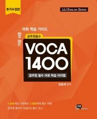 공무원 필수 보카(VOCA) 1400