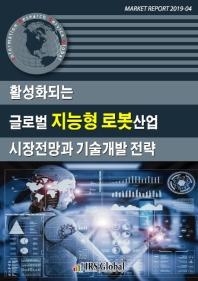 활성화되는 글로벌 지능형 로봇산업 시장전망과 기술개발 전략