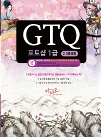 GTQ 포토샵 1급(2, 3급 포함)