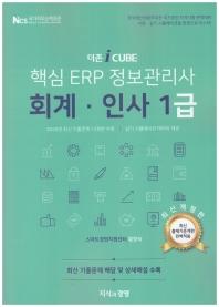 2021 더존i CUBE 핵심 ERP 정보관리사 회계 인사 1급
