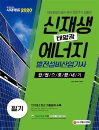 신재생에너지발전설비산업기사(태양광) 필기 한권으로 끝내기(2020)