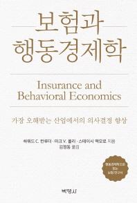 보험과 행동경제학