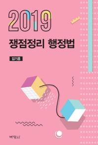 쟁점정리 쟁정정리 행정법(2019)