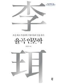율곡 인문학(큰글자도서)