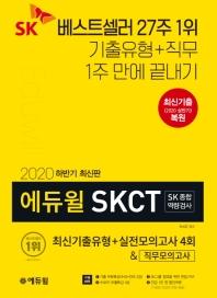 에듀윌 SKCT SK종합역량검사 최신기출유형+실전모의고사 4회&직무모의고사(2020 하반기)