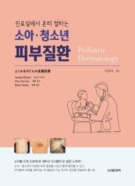 진료실에서 흔히 접하는 소아 청소년 피부질환