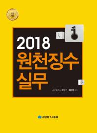 원천징수실무(2018)