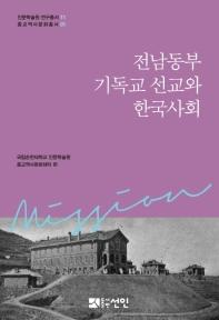 전남동부 기독교 선교와 한국사회