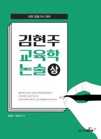 김현주 교육학 논술(상)