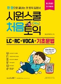 시원스쿨 처음토익 LC + RC + VOCA(2020)