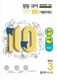 내신 100 중학 국어 중3-1 중간+기말 기출문제집(통합본)(동아 이은영)(2020)