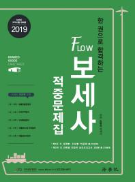 한 권으로 합격하는 Flow 보세사 적중문제집(2019)