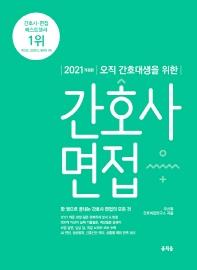간호사 면접(2021)