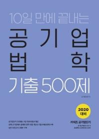 10일 만에 끝내는 공기업 법학 기출 500제(2020)