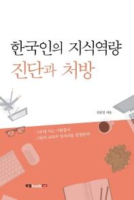 한국인의 지식역량 진단과 처방