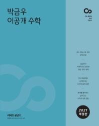 커넥츠 공단기 박금우 이공개 수학(2021)
