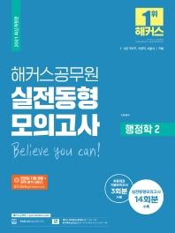 해커스공무원 행정학2 실전동형 모의고사(2021)
