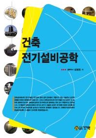 건축전기설비공학
