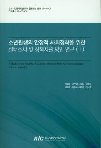 소년원생의 안정적 사회정착을 위한 실태조사 및 정책지원 방안 연구. 1