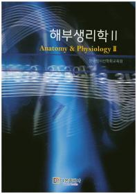 해부생리학. 2